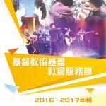 2016-17 年報cover