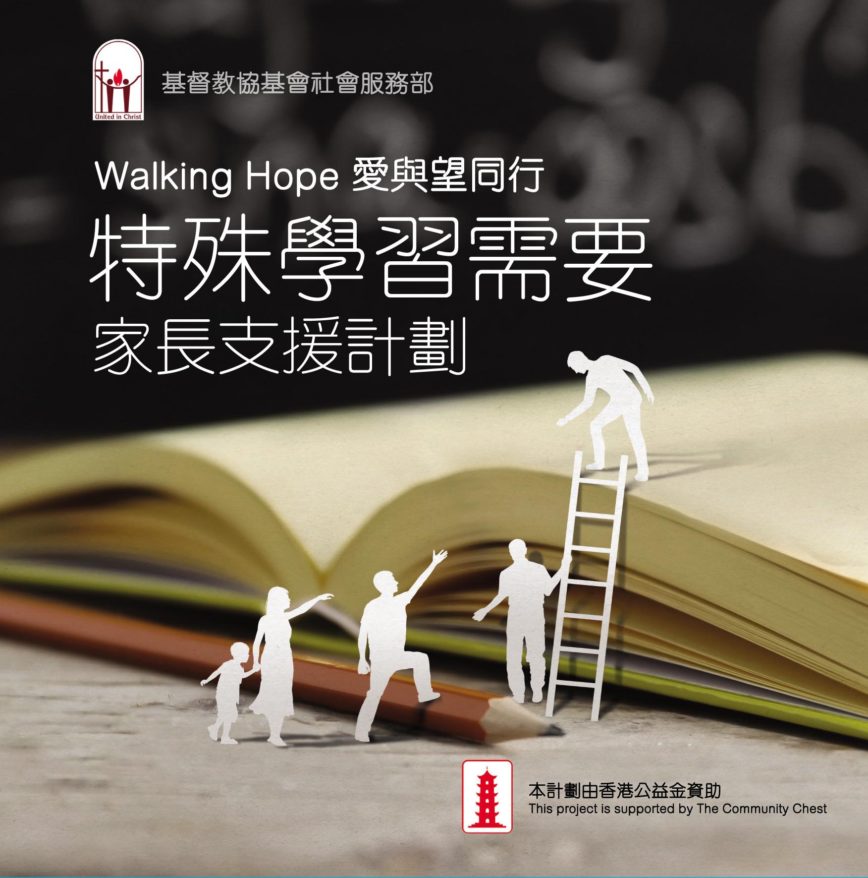Walking Hope