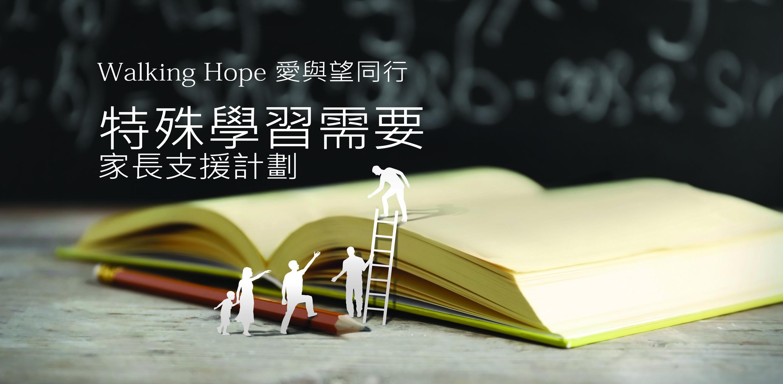 Walking Hope 愛與望同行