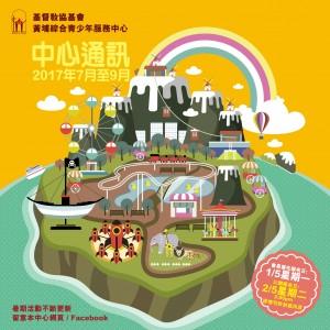 黃埔2017年7-10月通訊cover
