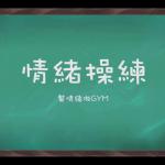 情緒操練 - 幫情緒做GYM