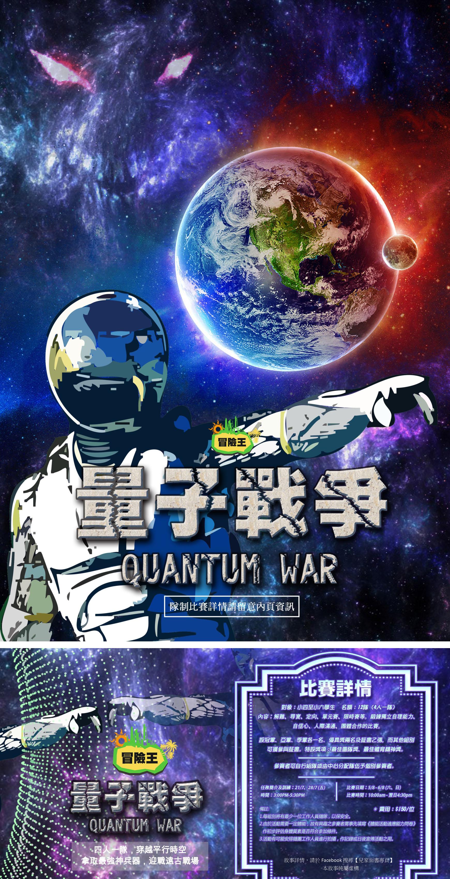 冒險王-量子戰爭