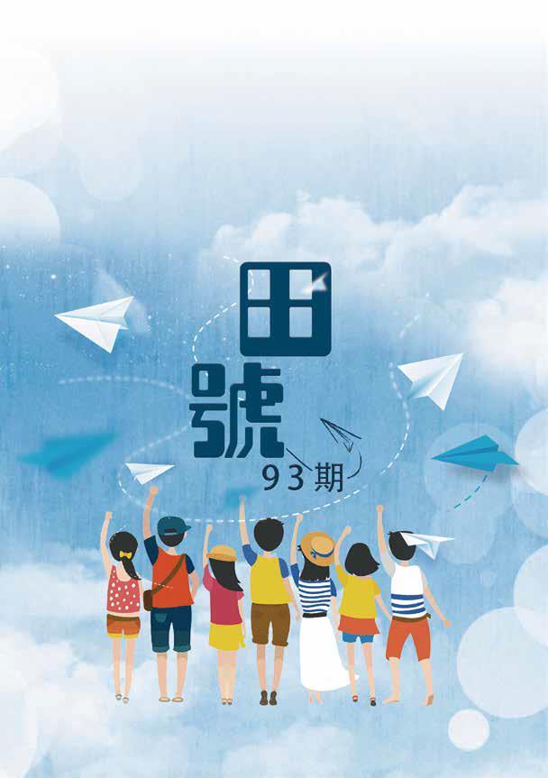 屯門中心- 田號93期