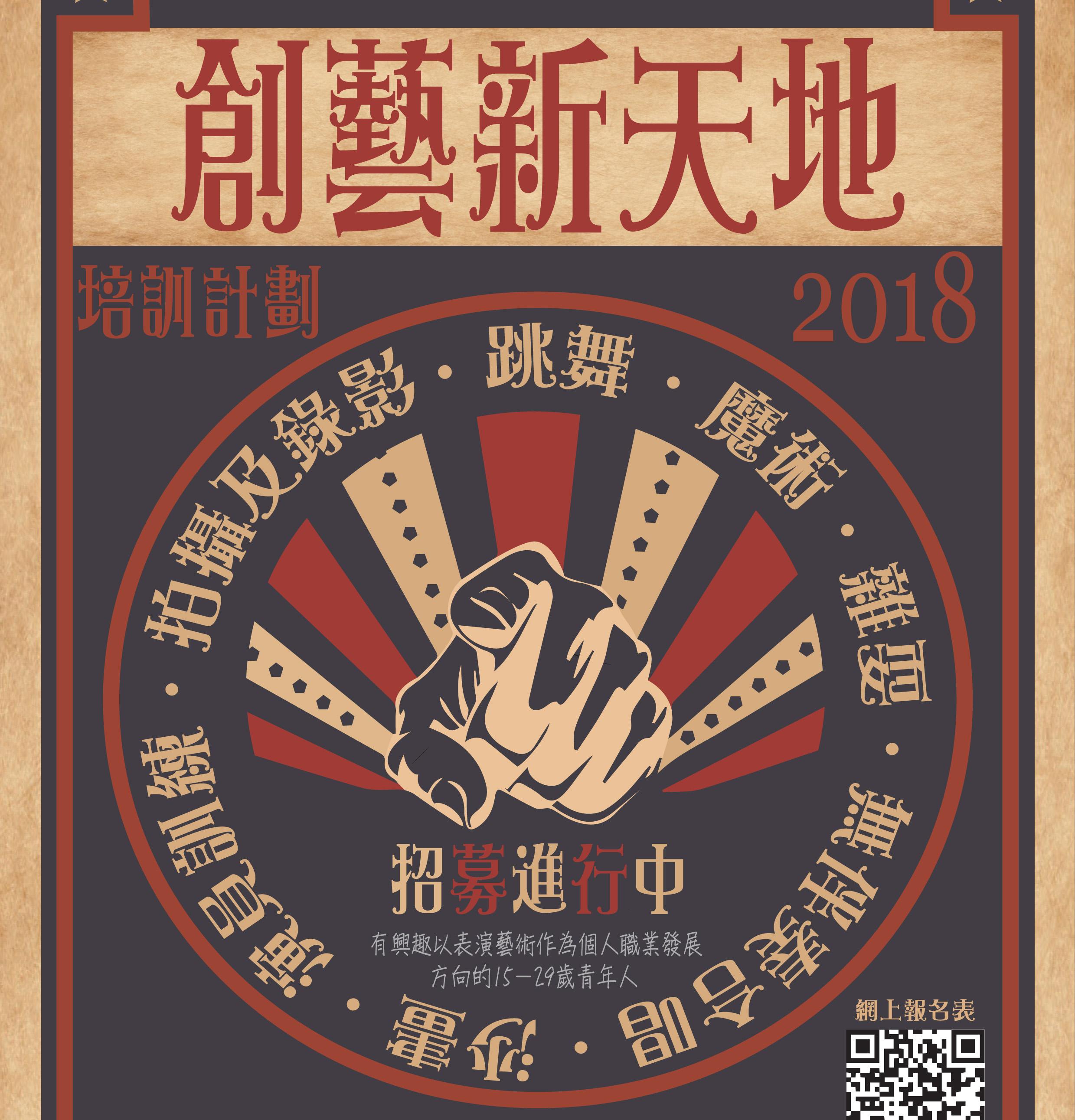 創藝新天地poster