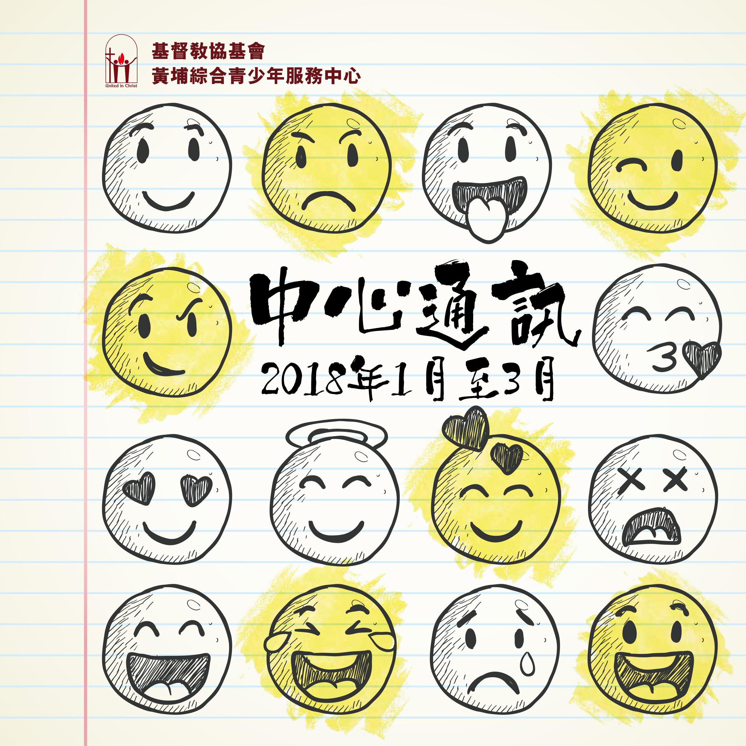 黃埔中心2018年1-3月通訊cover