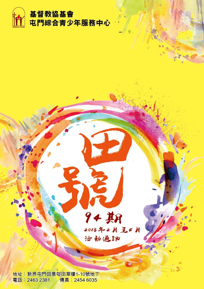 協基會屯門田號 第94期 Cover