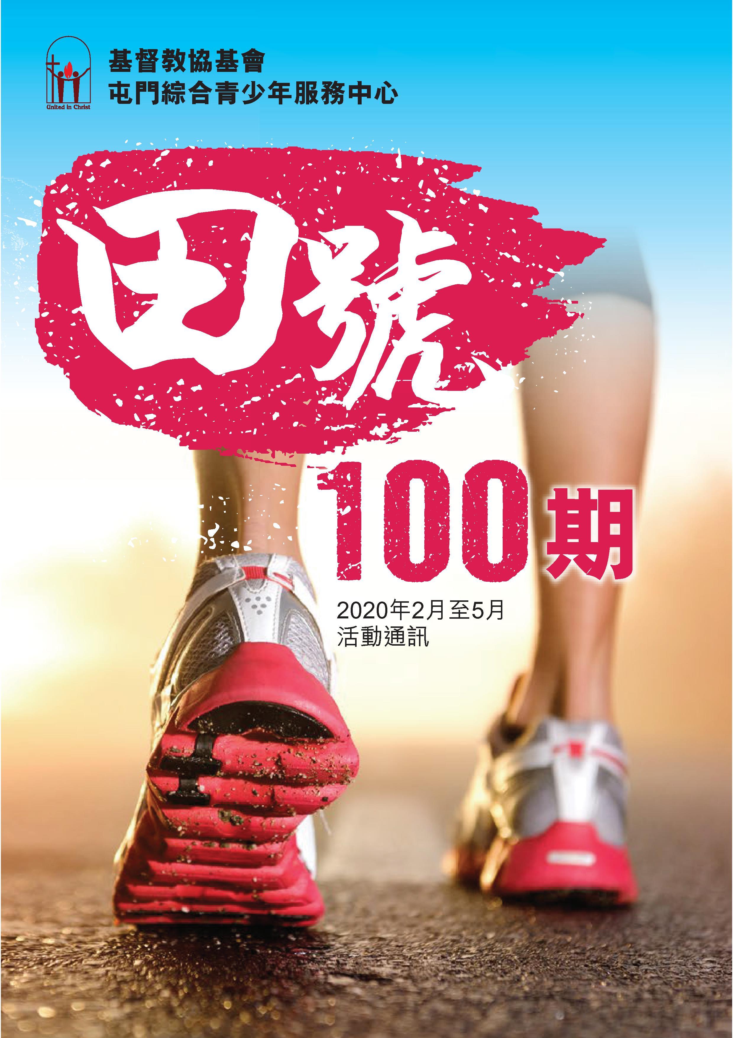 協基會屯門田號 第100期 cover